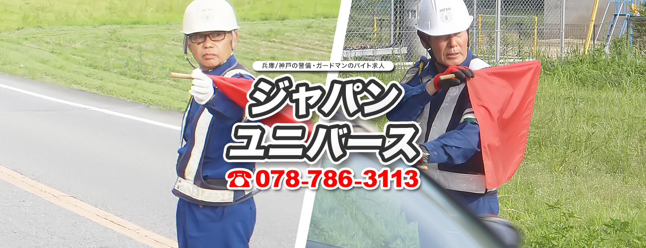兵庫県、神戸の交通誘導、雑踏警備はジャパンユニバース