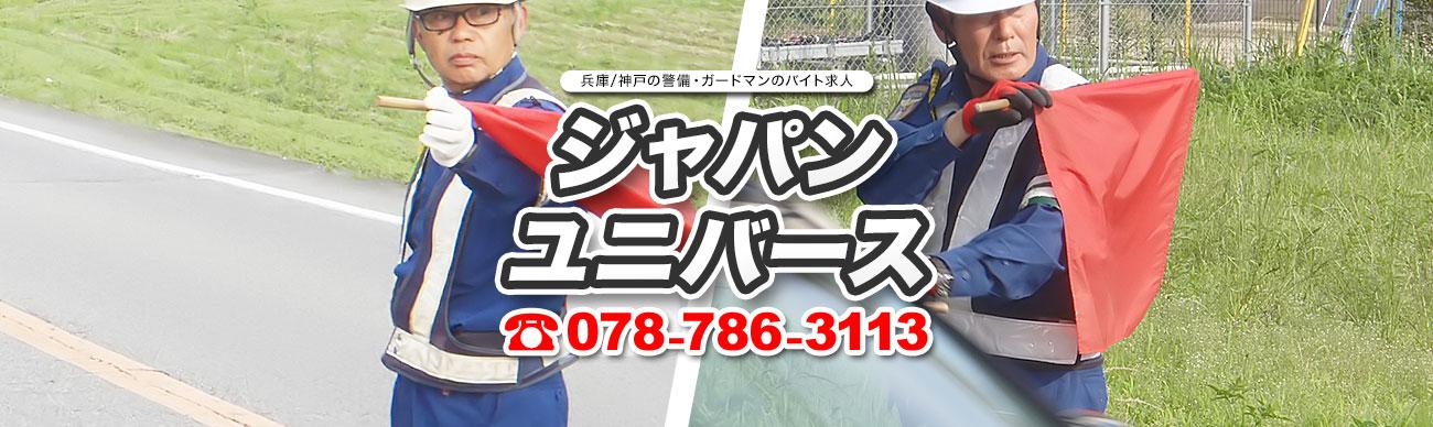 ジャパンユニバース